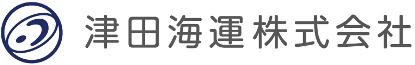 津田海運株式会社
