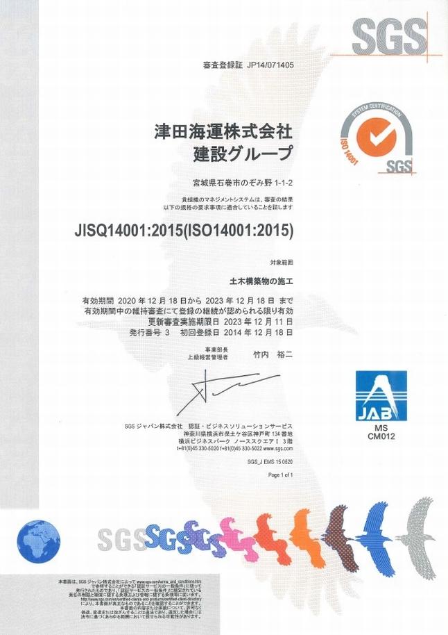 ISO14001認定証_R02.12~