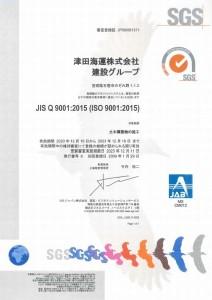 ISO9001認定証_R02.12~