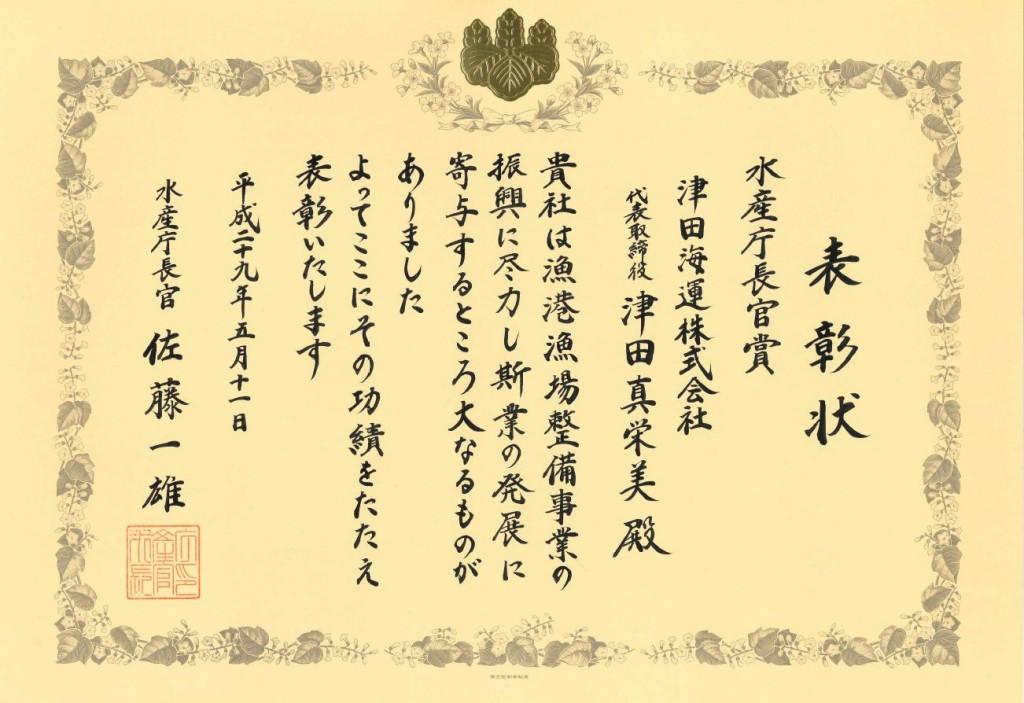 水産庁長官表彰_20170511