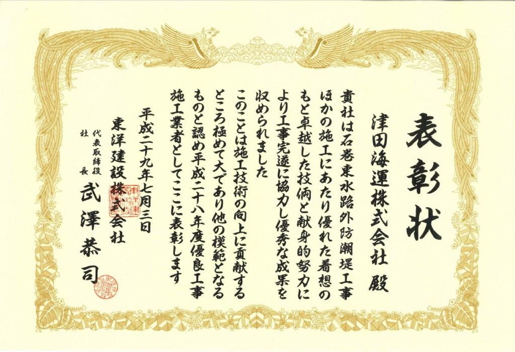東洋建設_優良工事表彰_2017.07.03
