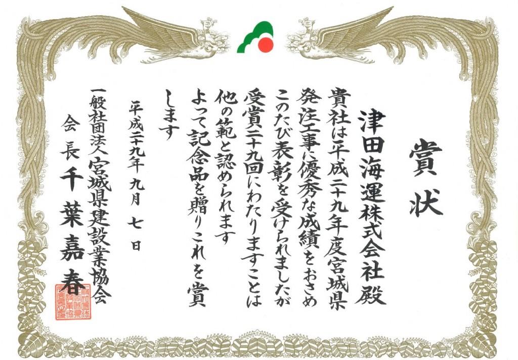 平成29年度宮城県優良建設工事施工業者協会長表彰