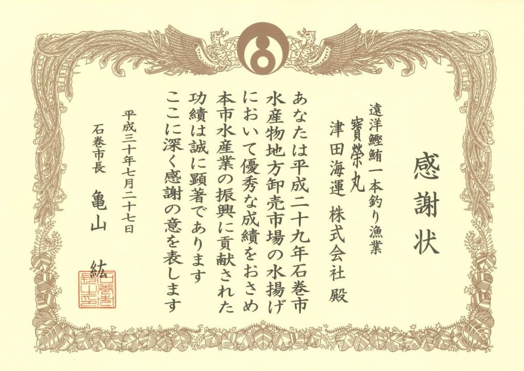 寶榮丸_感謝状H30.07.27