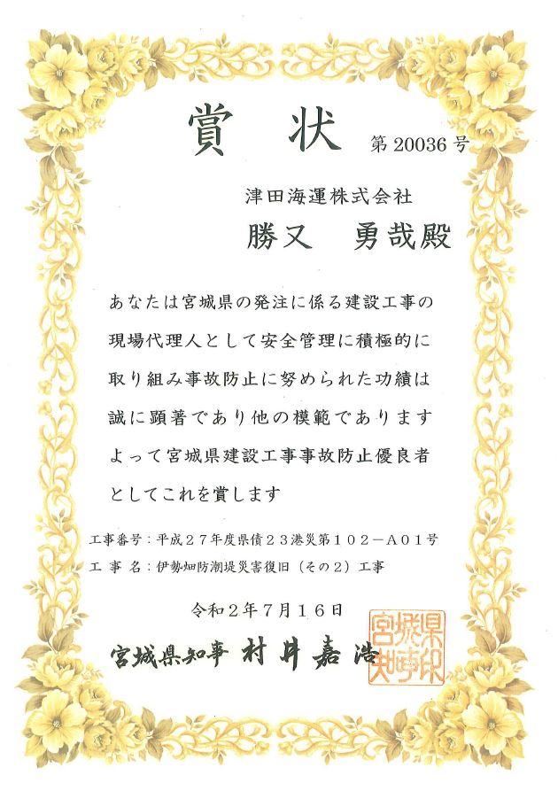 勝又勇哉_優秀者表彰R02.07.16