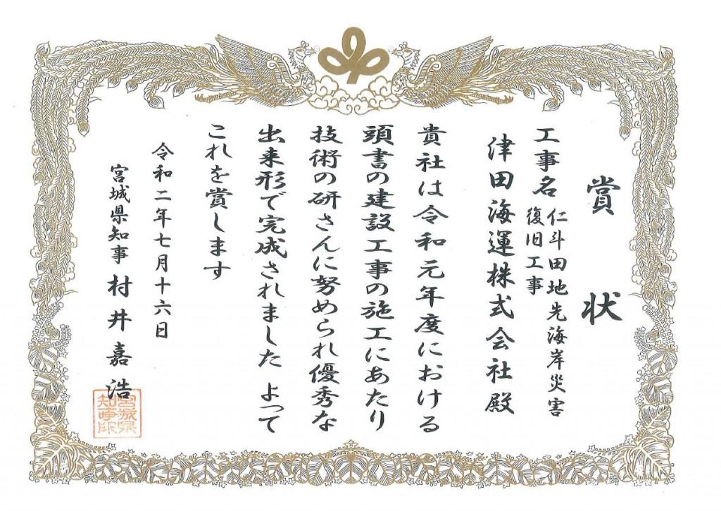 1160130_優良表彰R02.07.16