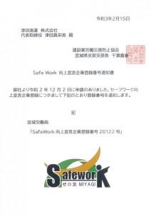 safework02